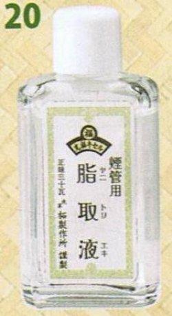 画像1: 煙管用脂取液(キセルヨウヤニトリエキ) (30ml)