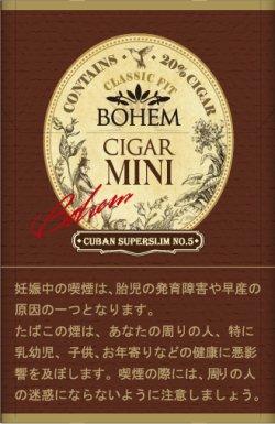 画像1: ボヘーム シガーミニ スーパースリムセピア(韓国)