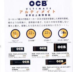 画像1: OCB アルティメイト