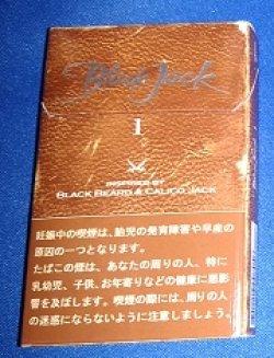 画像1: ブラックジャック・アイランドブラウン・1(韓国)(旧スーパースリム)