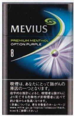 オプション 8 メビウス パープル