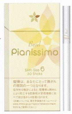画像1: ピアニッシモ・ベヴェル(日本 /タール6mgニコチン0.5mg)
