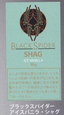 画像1: ブラック・スパイダー・アイスバニラ・シャグ (タンザニア/30g)