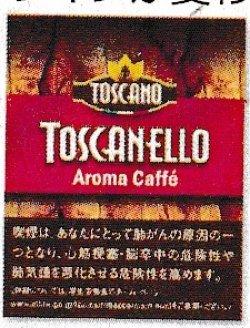 画像1: トスカネロ・アロマ・ カフェ (イタリア)