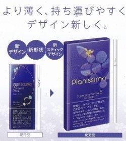 画像1: ピアニッシモ・ディアス・メンソール (日本)/タール5mgニコチン0.3mg)1カートン(10個)単位で取り寄せ商品