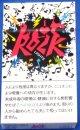 ロック・ライト (中国)2019/6/3新発売。予約受け付けます。在庫ありとなっていますが、発送は入荷後になります。