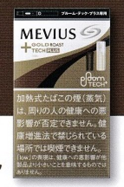画像1: メビウス・ゴールド・ロースト・プルーム・テック・プラス専用(日本)2019/11月初旬新発売.予約受付ますが、発送は入荷後になります。