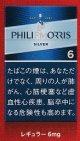フィリップモリス・6・KSボックス(シルバー) (タール6mgニコチン0.4mg)