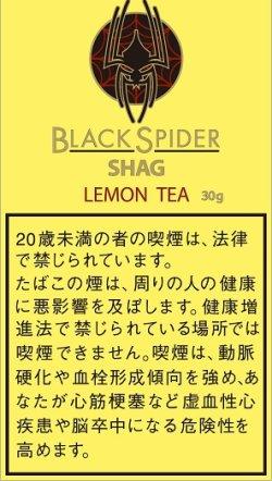 画像1: ブラック・スパイダー・レモンティー・シャグ ラオス(30g)