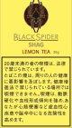 ブラック・スパイダー・レモンティー・シャグ ラオス(30g)