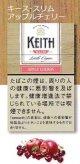 キース スリム アップルチェリー(インドネシア/80mmX7.3mm)