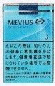メビウス・エクストラライト (日本/タール3mgニコチン0.3mg)1カートン(10個)単位で取り寄せ商品