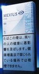 メビウス・ワン・ 100's ・スリム・ボックス (日本/タール1mgニコチン0.1mg)