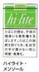 ハイライト メンソール (日本/タール10mgニコチン0.7mg)1カートン(10個)単位で取り寄せ商品