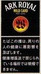 アークローヤル ワイルド カード (ウルグアイ/タール9mgニコチン0.6mg)