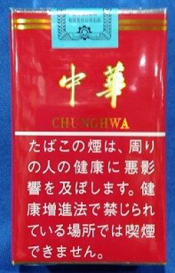 画像1: 中華ソフト (中国/タール12mgニコチン1.1mg)