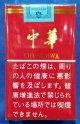 中華ソフト (中国/タール12mgニコチン1.1mg)