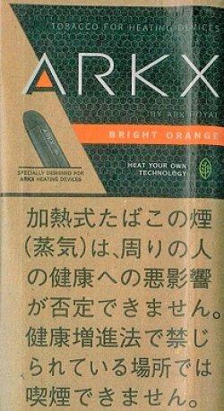 画像1: アークエックス・ブライトオレンジ(25g入りパック)