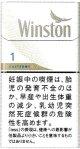 ウィンストン・キャスター・ホワイト・ ワン ・100's ・ボックス (日本/タール1mgニコチン0.1mg)1カートン(10個)単位で取り寄せ商品
