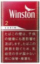 ウィンストン・キャビン・レッド・ 2・ボックス (日本/タール2mgニコチン0.2mg)1カートン(10個)単位で取り寄せ商品