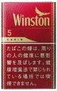 ウィンストン・キャビン・レッド・ 5・ボックス (日本/タール5mgニコチン0.4mg)1カートン(10個)単位で取り寄せ商品