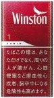 ウィンストン・キャビン・レッド・ ワン100's ボックス (日本/タール1mgニコチン0.1mg)1カートン(10個)単位で取り寄せ商品
