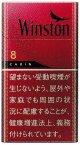 ウィンストン・キャビン・レッド・ 8・100's ボックス (日本/タール8mgニコチン0.7mg)1カートン(10個)単位で取り寄せ商品