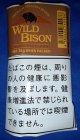 ワイルド・バイソン(タンザニア/35g)