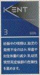ケント  3 100's ボックス (アメリカ/タール3mgニコチン0.3mg)