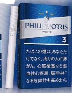 画像1: フィリップモリス・3・KSボックス (タール3mgニコチン0.3mg)