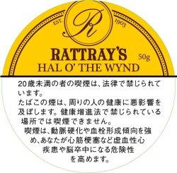 画像1: ラットレー ハローザウインド (ドイツ/50g)1缶単位での取り寄せ商品