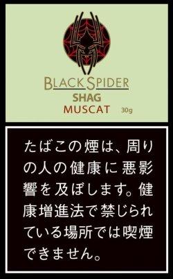 画像1: ブラック・スパイダー・マスカット・シャグ゛(ラオス 30g)