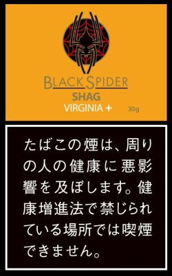 画像1: ブラック・スパイダー・バージニアプラス・シャグ゛(ラオス 30g)