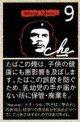 チェ・ブラック (ルクセンブルグ/タール9mgニコチン0.9mg)