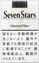 セブンスターボックス (日本/タール14mgニコチン1.2mg)