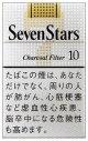 セブンスター ・10・ボックス(日本/タール10mgニコチン0.8mg)カートン(10個)単位で取り寄せ商品