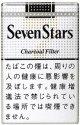 セブンスター (日本/タール14mgニコチン1.2mg)