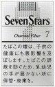 セブンスター ・7・ボックス(日本/タール7mgニコチン0.6mg)カートン(10個)単位で取り寄せ商品