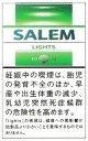セーラム ライト ボックス (日本/タール7mgニコチン0.6mg)カートン(10個)単位で取り寄せ商品