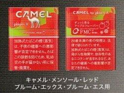 画像1: キャメル・メンソール・レッド・プルーム・エックス・プルーム・エス用(日本
