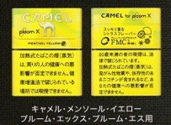 画像1: キャメル・メンソール・イエロー・プルーム・エックス・プルーム・エス用(日本