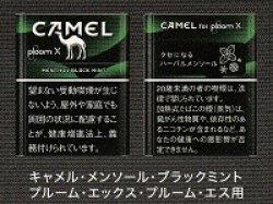 画像1: キャメル・メンソール・ブラックミント・プルーム・エックス・プルーム・エス用(日本)