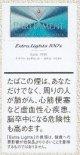 パーラメント エクストラ ライト 100's ボックス (ドイツ/タール3mgニコチン0.2mg)カートン(10個)単位で取り寄せ商品