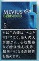 メビウス・イーシリーズ・メンソール・5 (日本/タール5mgニコチン0.4mg 巻長83mm)