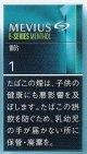 メビウス・イーシリーズ・メンソール・ワン・100's (日本/タール1mgニコチン0.1mg )