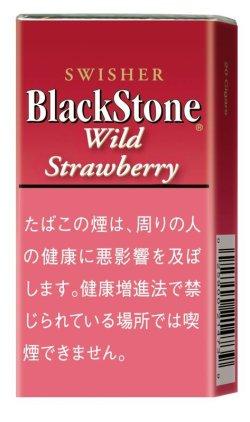 画像1: ブラックストーン・ワイルド・ ストロベリー  (アメリカ/100mmX8mm)