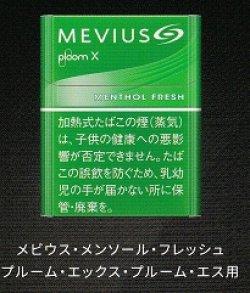 画像1: メビウス・メンソール・フレッシュ・プルーム・エックス・プルーム・エス用(日本)