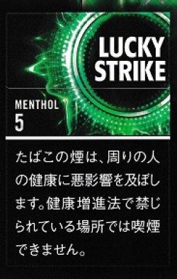 画像1: ラッキー・ストライク ・ブラック・シリーズ・メンソール・5 (マレーシア/タール5mgニコチン0.4mg)