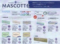 画像1: MASCOTTE PAPER