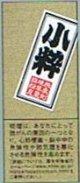 こいき (日本/10g入り)
